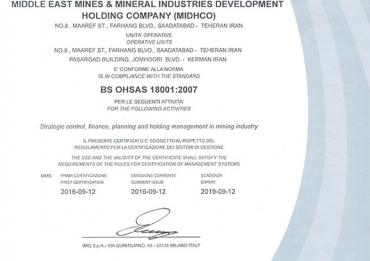 سیستم مدیریت یکپارچه(IMS)
