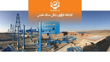 کارخانه معدنی و  فرآوری زغال سنگ طبس